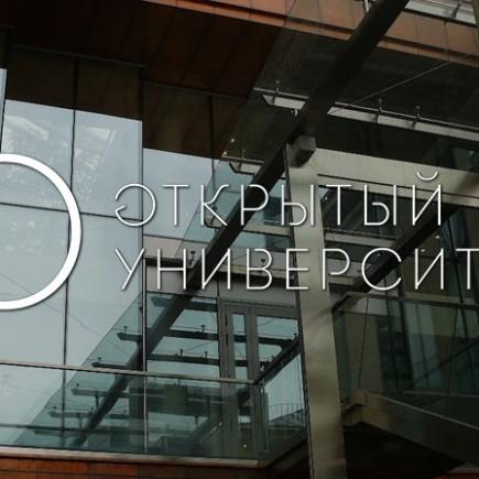 Проект «Открытый университет»