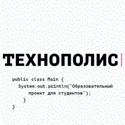 Технополис@Mail.ru