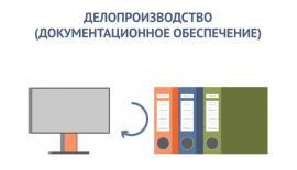 Делопроизводство (Документационное обеспечение)