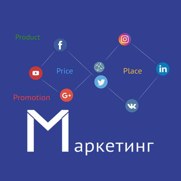Маркетинг. Часть 2. Инструментарий маркетинга