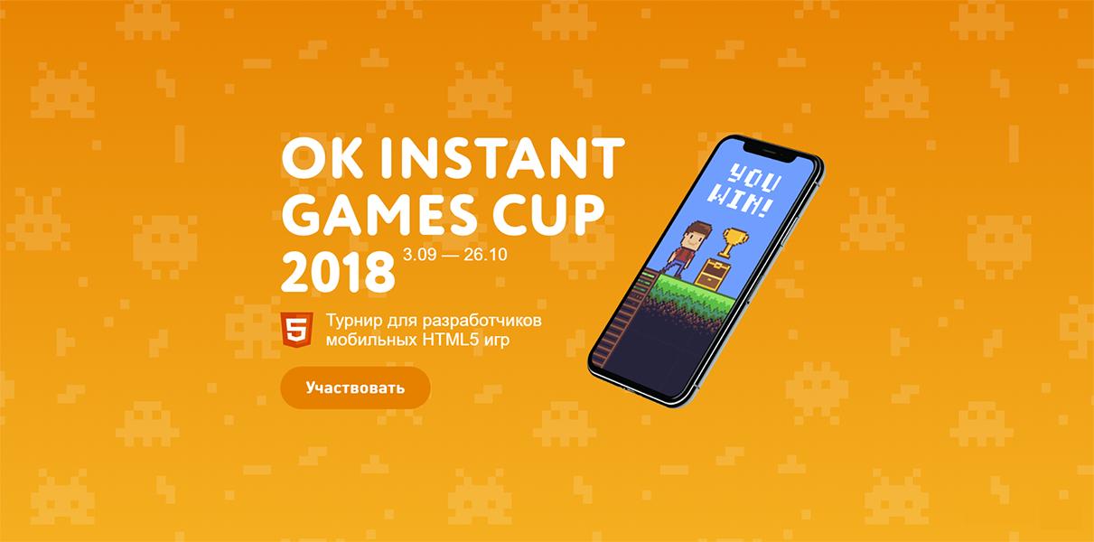 Турнир для разработчиков мобильных HTML5 игр OK Instant Games Cup