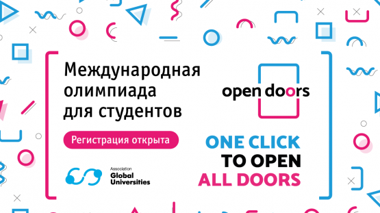 Open Doors: Russian Scholarship project