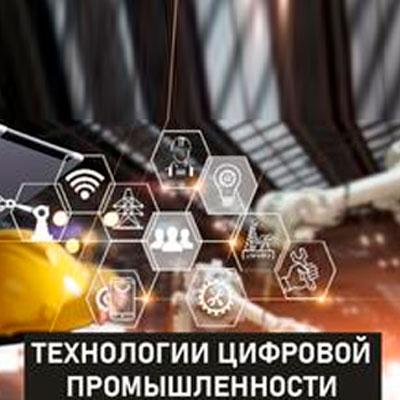 Технологии цифровой промышленности